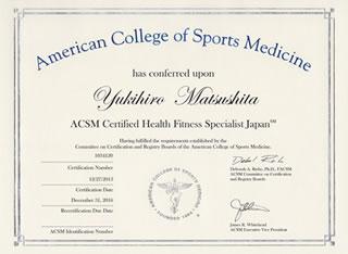 ACSM/EP-C 保有